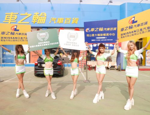 Carch Land-Gangshan Car Department Store Opening Event